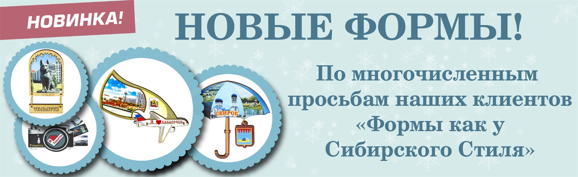 https://fabrikasuvenir.ru/categories/sibirskii-stil
