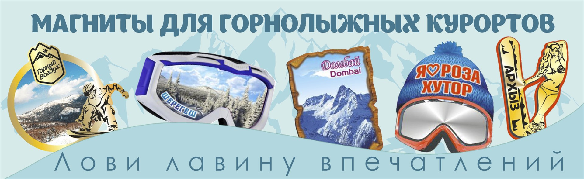 https://fabrikasuvenir.ru/categories/gornolyzhnye-kurorty-zimnie