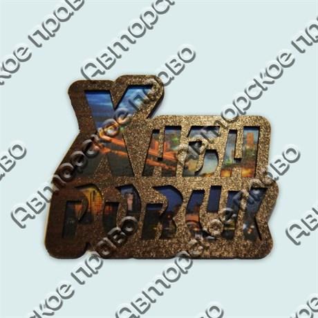 Купить магнитик на холодильник деревянная надпись Хабаровск с видами города - фото 10277