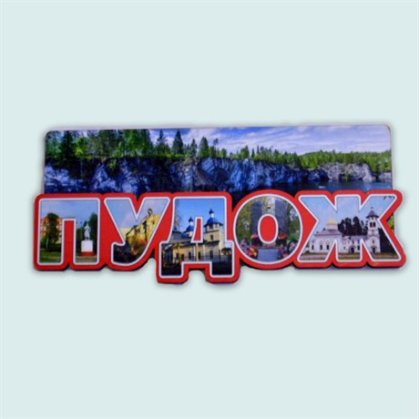 Купить магнитик Карелия Пудож название города на фоне видов - фото 10439
