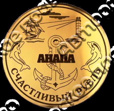 Магнит зеркальный 1-цветный Счастливый рубль с символикой вашего города - фото 36547
