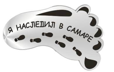 """Магнит зеркальный 1-цветный """"След-Я наследил"""" серебро Самара арт FS000087 - фото 36568"""