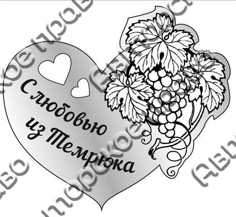 """Магнит зеркальный 1-цветный """"Сердце с виноградом"""" серебро Темрюк арт FS000090 - фото 36571"""