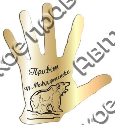 """Магнит зеркальный 1-цветный """"Ладонь-Привет из"""" золото Междуреченск арт FS000109 - фото 36595"""