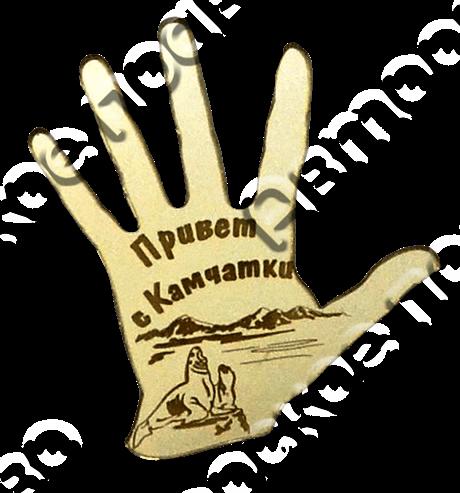 """Магнит зеркальный 1-цветный """"Ладонь-Привет с"""" Камчатка - фото 36600"""