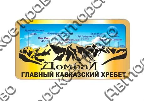 Магнит Панорама гор с названием Вашего города Прямоугольный зеркальный золото - фото 36643