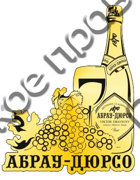 Магнит зеркальный Бутылка вина с виноградом с символикой Абрау-Дюрсо - фото 36696