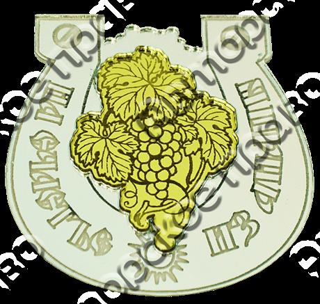 Магнит Подкова с комбинированным элементом Виноград - фото 36710