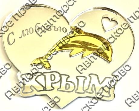 Магнит Сердце с названием Вашего города и комбинированным элементом Дельфин - фото 36712