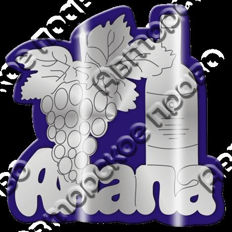 Магнит Бутылка и виноград с названием Вашего города зеркальный серебро-синий - фото 36760