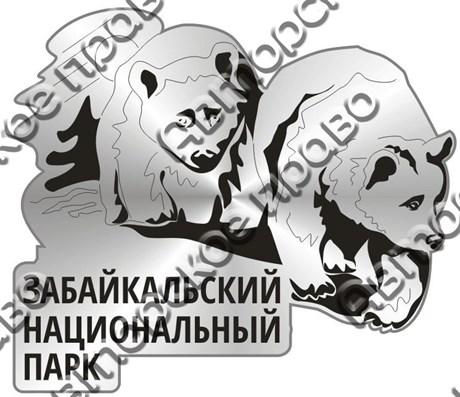 """Магнит зеркальный 1-цветный """"Медведи"""" серебро Забайкальский Национальный Парк арт FS000286 - фото 36903"""