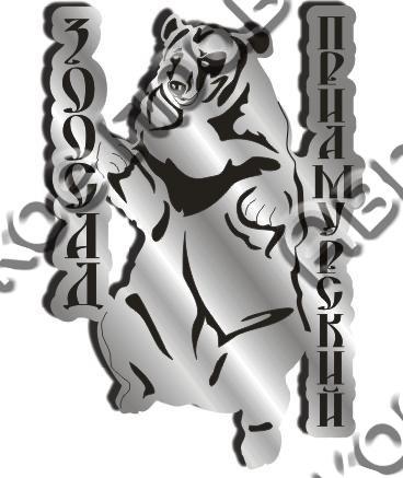 """Магнит зеркальный 1-цветный """"Медведь"""" №2 серебро Зоопарк Приамурский арт FS000293 - фото 36910"""