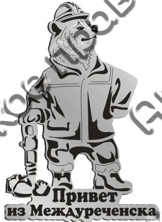 """Магнит зеркальный 1-цветный """"Медведь"""" №3 серебро Междуреченск арт FS000295 - фото 36912"""
