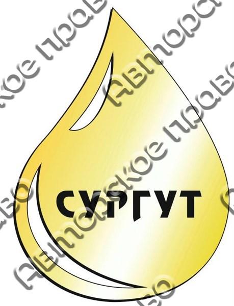 Магнит Нефть капля из Вашего города зеркальный золото - фото 36953