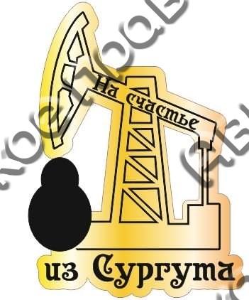 Магнит Нефтекачалка с имитацией капли нефти из Вашего города зеркальный золото - фото 36959