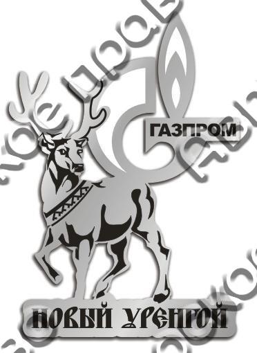 Магнит Олень с логотипом Газпрома из Вашего города зеркальный серебро - фото 36968