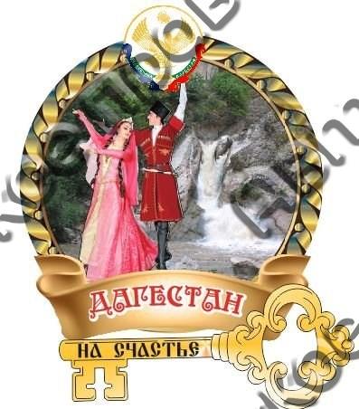 Магнит Арка на ленте с видами Вашего города и зекральным ключиком - фото 36971