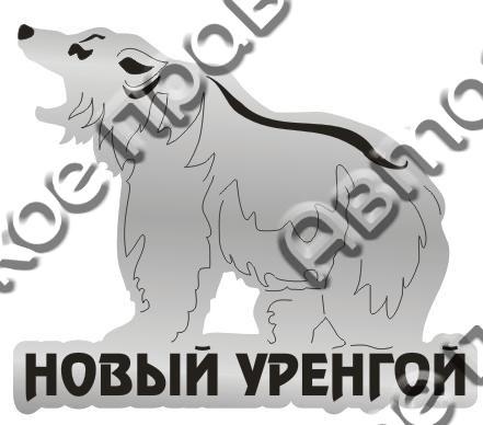 Магнит Медведь с названием Вашего города зеркальный серебро - фото 37061