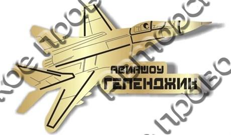 Магнит Самолет из Вашего города зеркальный золото - фото 37118