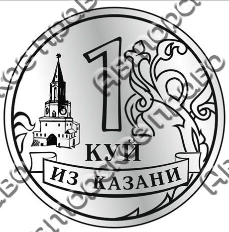 Магнит Счастливый рубль Достопримечательность Вашего города зеркальный серебро - фото 37132