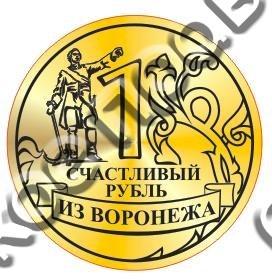 Магнит Счастливый рубль ПамятникВашего города зеркальный золото - фото 37133