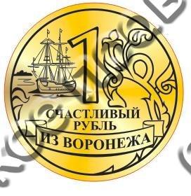 Магнит Счастливый рубль Достопримечательность Вашего города зеркальный золото - фото 37134