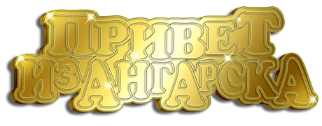 Магнит Привет из Вашего города зеркальный золото - фото 37144