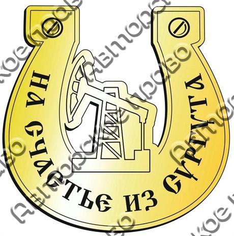 Магнит Подкова Нефтекачалка с названием Вашего города зеркальный золото - фото 37150