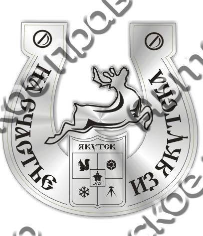 Магнит Подкова Олень и герб Вашего города зеркальный серебро - фото 37155