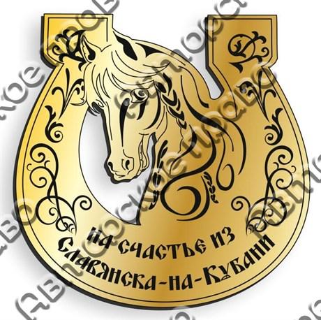 Магнит Подкова Лошадь с названием Вашего города зеркальный золото - фото 37163