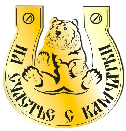 Магнит Подкова Медведь 2 с названием Вашего города зеркальный золото - фото 37179