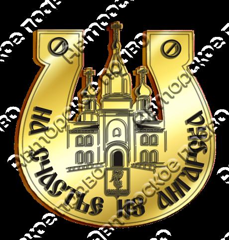 Магнит Подкова Собор Вашего города зеркальный золото - фото 37182
