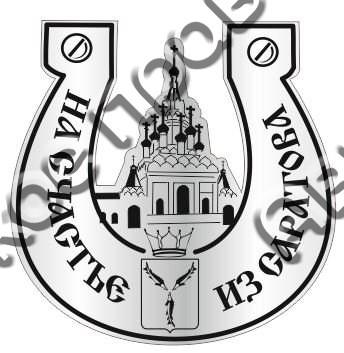 Магнит Подкова Собор Вашего города зеркальный серебро - фото 37184