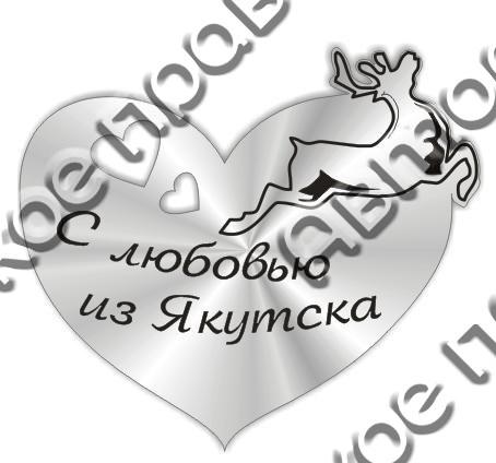 Магнит Сердце Олень с названием Вашего города зеркальный серебро - фото 37198