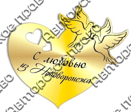 Магнит Сердце Голуби с названием Вашего города зеркальный золото - фото 37199