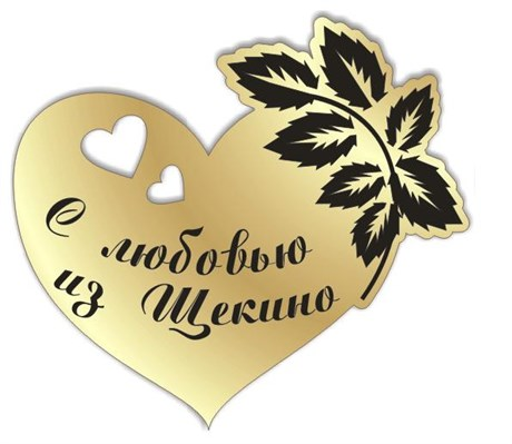Магнит Сердце Ветка папоротника с названием Вашего города зеркальный золото - фото 37203