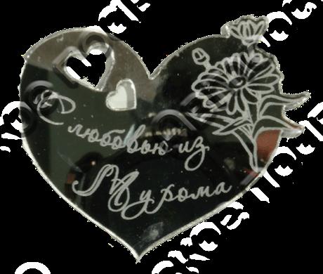 Магнит Сердце Ромашки с названием Вашего города зеркальный серебро - фото 37205