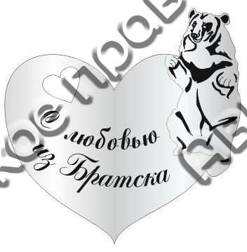 Магнит Сердце Медведь с названием Вашего города зеркальный серебро - фото 37206