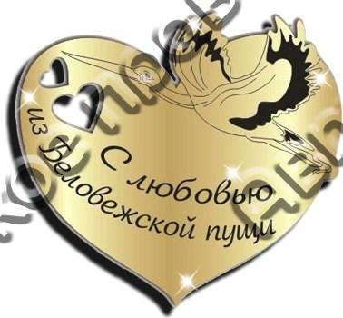 Магнит Сердце Аист с названием Вашего города зеркальный золото - фото 37207