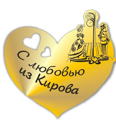 Магнит Сердце Достопримечательность Вашего города зеркальный золото - фото 37213
