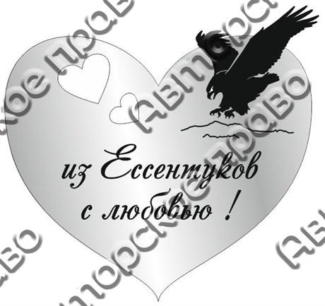 Магнит Сердце Орел с названием Вашего города зеркальный серебро - фото 37216