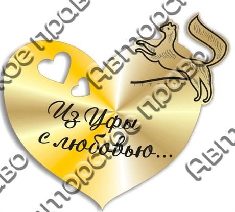 Магнит Сердце Куница с названием Вашего города зеркальный золото - фото 37217