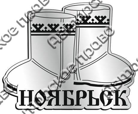 Магнит Унты с названием Вашего города зеркальный серебро - фото 37226