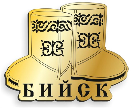 Магнит Унты с названием Вашего города зеркальный золото - фото 37228
