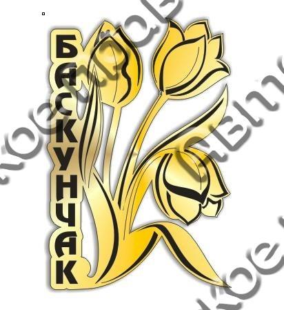 Магнит Тюльпан с названием Вашего города зеркальный золото - фото 37254