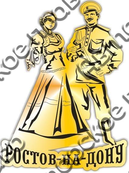 Магнит Казак с казачкой 2 с названием Вашего города зеркальный золото - фото 37263