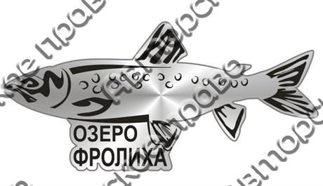 Магнит Рыба Даватчан с названием Вашего города зеркальный серебро - фото 37295
