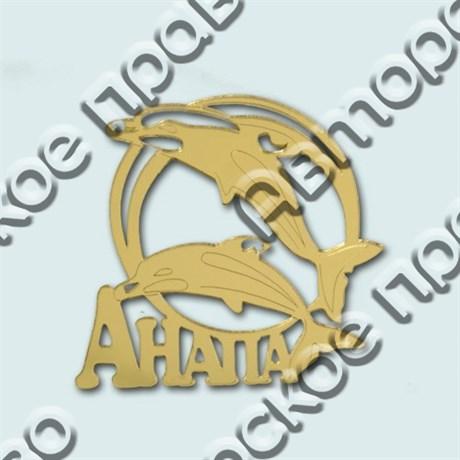 Купить магнитик зеркальный одноцветный дельфины золото с символом вашего города - фото 4688