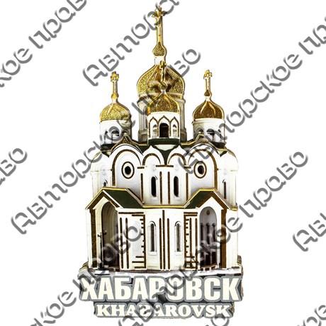 Магнит 3-хслойный Храм город Хабаровск арт 2573 - фото 53531