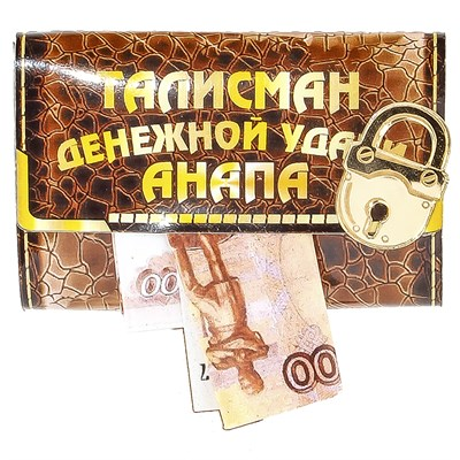 Магнит 1-слойный Объемный кошелек - талисман с зеркальной фурнитурой вид 1 с символикой Вашего города - фото 53695